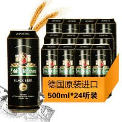 【德国进口】德国费尔德堡黑啤酒500ml*24听进口啤酒大麦纯麦啤酒整箱装啤酒