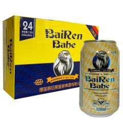 BAIRENBAHE白啤酒 德国工艺啤酒拜仁巴赫.艾尔330ml*24听(整箱装)