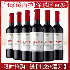 澳洲澳大利亚进口红酒WOLF1877 BIN318 系列西拉干红葡萄酒整箱750mlx6