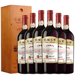 中粮长城干红葡萄酒 长城五星赤霞珠木盒装 750ml*6瓶 礼盒装