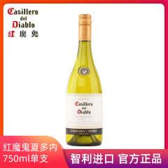 智利原瓶进口干白葡萄酒干露红魔鬼夏多内白葡萄酒单支装750ml单支