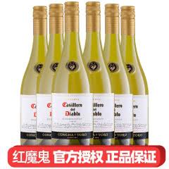 智利原瓶进口干露红魔鬼夏多内干白葡萄酒750ml*6支装