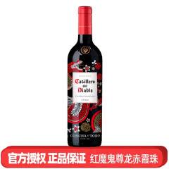 智利原装进口红酒干露红魔鬼尊龙赤霞珠红葡萄酒750ml单支装