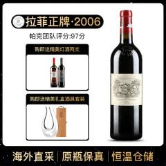 2006年 拉菲古堡干红葡萄酒 大拉菲 法国原瓶进口红酒 单支 750ml