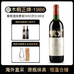 1986年 木桐酒庄干红葡萄酒 木桐正牌 法国原瓶进口红酒 单支 750ml