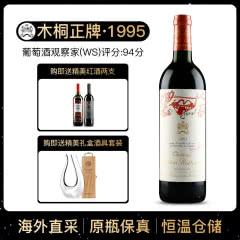 1995年 木桐酒庄干红葡萄酒 木桐正牌 法国原瓶进口红酒 单支 750ml