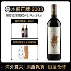 2003年 木桐酒庄干红葡萄酒 木桐正牌 法国原瓶进口红酒 单支 750ml