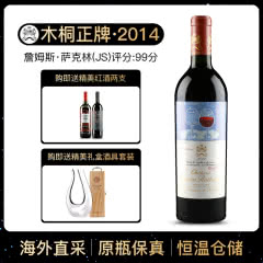 2014年 木桐酒庄干红葡萄酒 木桐正牌 法国原瓶进口红酒 单支 750ml