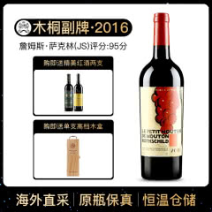 2016年 木桐酒庄干红葡萄酒 木桐副牌 法国原瓶进口红酒 单支 750ml