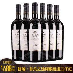 14.5°阿根廷原瓶进口干红葡萄酒智域门多萨产区750ml*6【整箱】