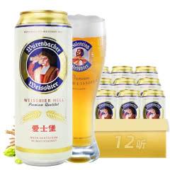 德国原装进口啤酒爱士堡骑士小麦白啤酒500ml(12听装)