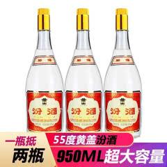 55度山西汾酒 玻瓶黄盖高度汾酒 清香型白酒大容量版950ml(3瓶装)