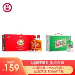 35° 劲牌中国劲酒125ml*6瓶礼盒+28°中国劲酒 欢度酒100ml*6瓶礼盒装