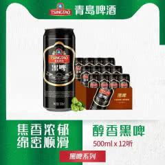 青岛啤酒(Tsingtao)黑啤500ml*12听 大罐整箱装