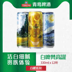 青岛啤酒(TsingTao)白啤 11度 330ml*12听 梵高罐 整箱装