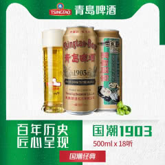 青岛啤酒(TsingTao)10度 经典1903复古罐 500ml*18听 整箱装