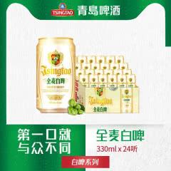 青岛啤酒全麦白啤330ml*24听