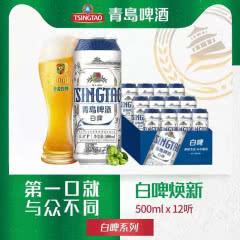 青岛啤酒(TsingTao)全麦白啤(2020版) 11度 500ml*12听 大罐整箱装