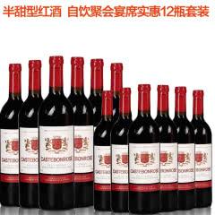 歌思美露维克多半甜型红葡萄酒特价750ml*12