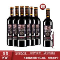 拉斐庄园2008特选原酒进口红酒珍酿干红葡萄酒750ml*6瓶整箱 赠同款干红1瓶