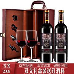法国进口红酒拉斐庄园2008珍酿红酒特选干红葡萄酒750ml*2两支礼盒装(送酒杯)