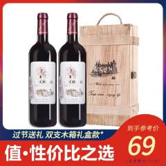 西班牙原酒进口红酒 西亚特干红葡萄酒750ml*2瓶 木箱礼盒款 节日送礼