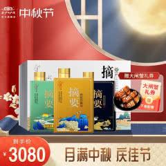 53°贵州金沙回沙摘要酒 山水圣人(泰山/黄河/孔子)500ml *3 礼盒装