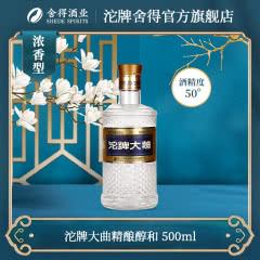 【酒厂直营】沱牌舍得 沱牌 50度 大曲精酿醇和  浓香型白酒 500ml单瓶装